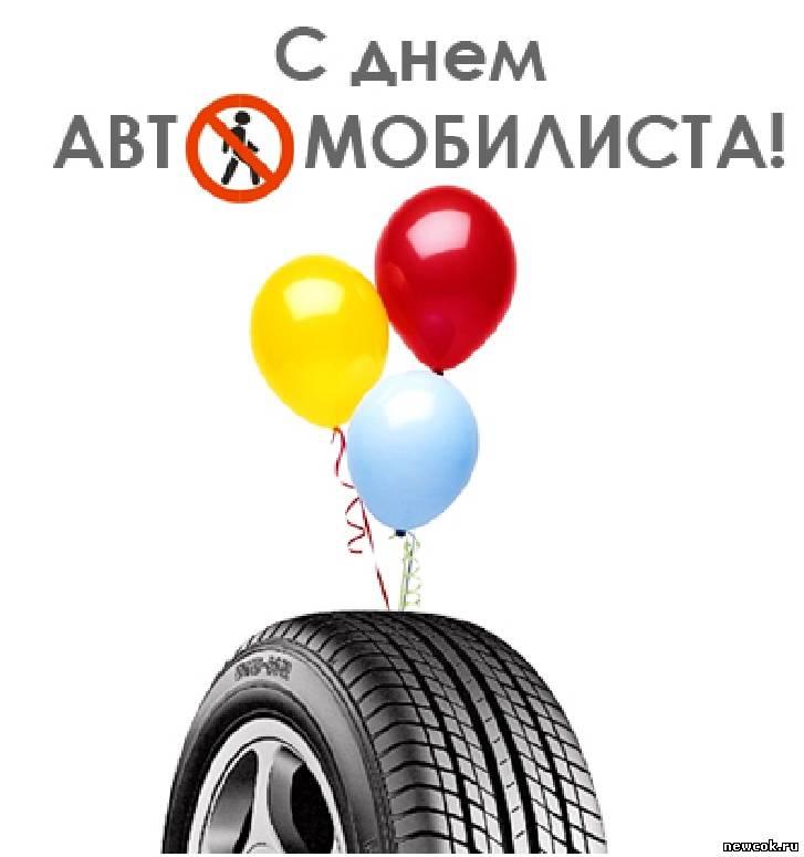 Рамки для поздравления с днем водителя
