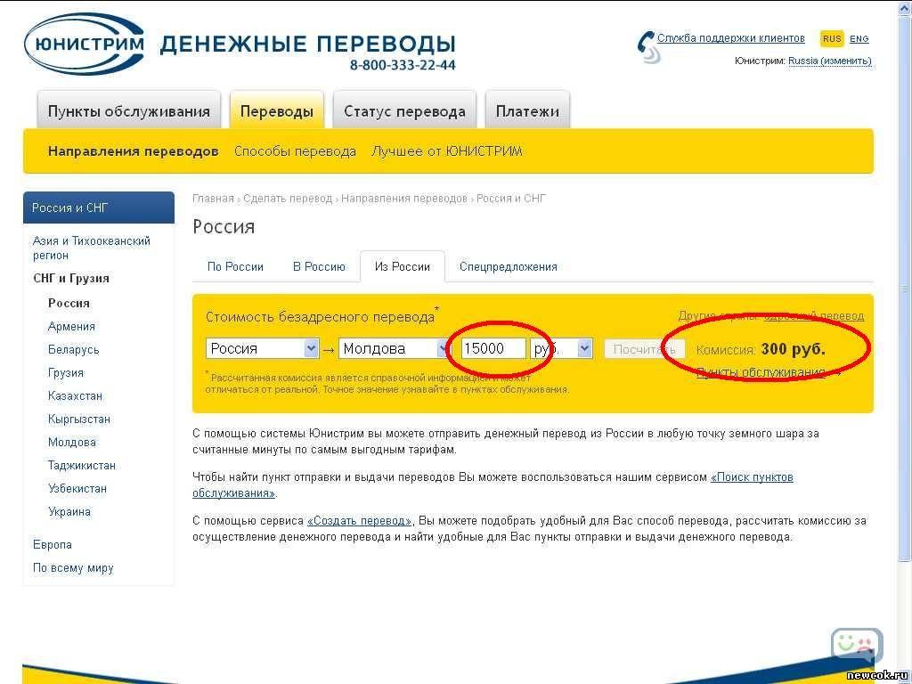 Как сделать перевод в белоруссию 608